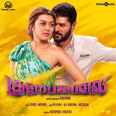 Guleba (From 'Gulaebaghavali') Ringtone Download Free