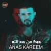 B7bek Mn Ba3ed Allah Ringtone Download Free