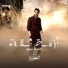 Azmit Si'a (Al Hayba Al Hassad) Ringtone Download Free