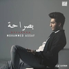 Besaraha Ringtone Download Free