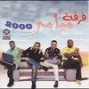 Habeeb Elrouh Ringtone Download Free