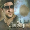 Baddi Hibbek Ringtone Download Free