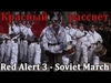 Soviet March Ringtone Download Free